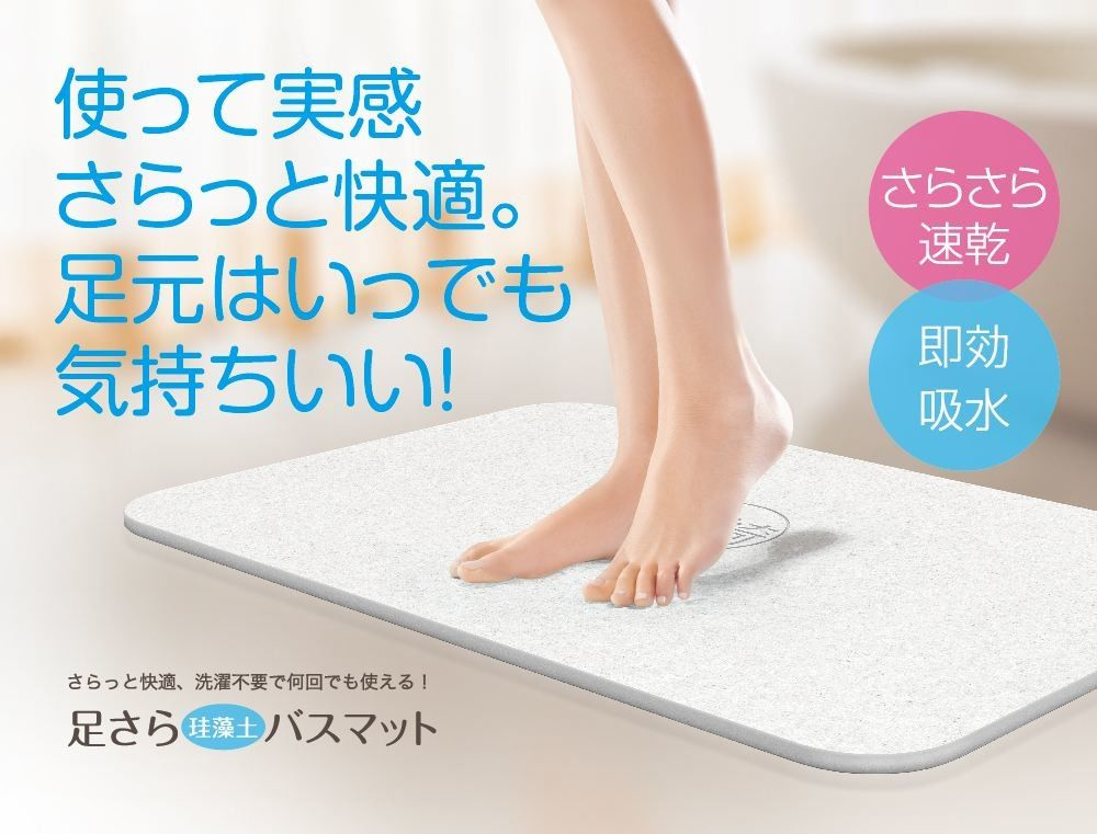 Colored Diatomite Bath Mat Anti Slip Water Absorbing Dry Quickly 600*390*9mm supplier