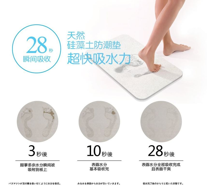 Natural Diatomaceous Earth Bath Mat , Water Absorbing Bath Mat 450*350*9mm supplier