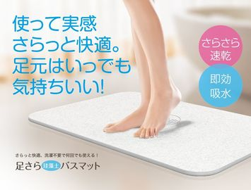 Colored Diatomite Bath Mat Anti Slip Water Absorbing Dry Quickly 600*390*9mm